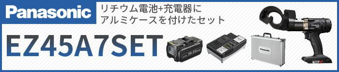 充電式ケーブルカッターの充電池・充電器セット アルミケース付 EZ45A7SET