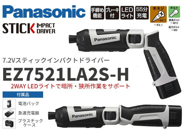 パナソニック 7.2V 充電スティックインパクトドライバー EZ7521LA2S-H