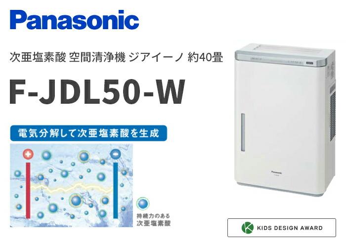 F-JDL50-W パナソニック 次亜塩素酸 空間清浄機 ジアイーノ 約40畳