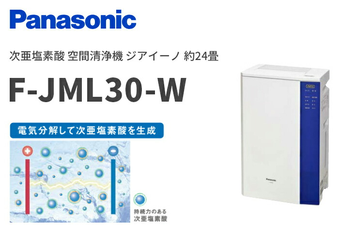 F-JML30-W パナソニック 次亜塩素酸 空間清浄機 ジアイーノ 約24畳