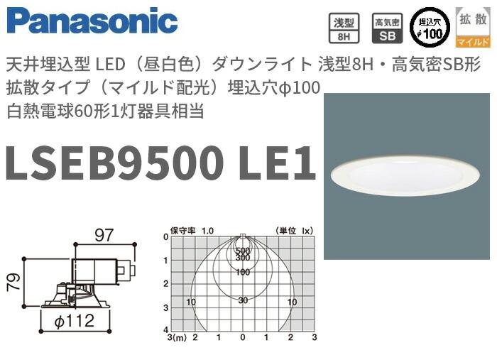 パナソニック 天井埋込型 LED(昼白色) ダウンライト 浅型8H・高気密SB形・拡散タイプ(マイルド配光) 埋込穴φ100 白熱電球60形1灯器具相当 LSEB9500 LE1