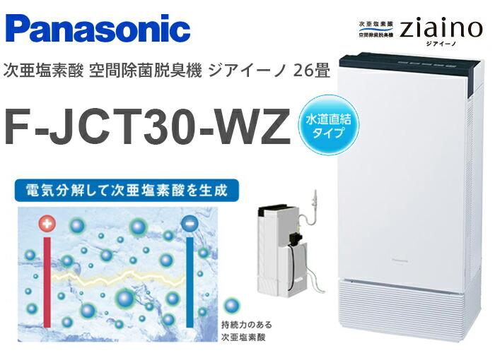 F-JCT30-WZ パナソニック 次亜塩素酸 空間清浄機 ジアイーノ 約56畳