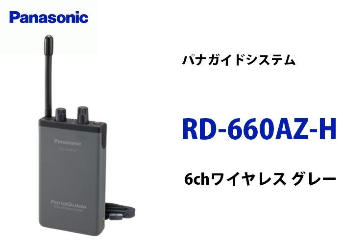 ナガイド ワイヤレスガイド RD-660AZ-H
