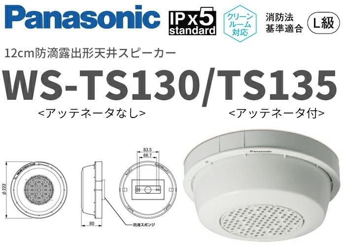 パナソニック クリーンルーム対応!12cm防滴露形天井スピーカー WS-TS130/