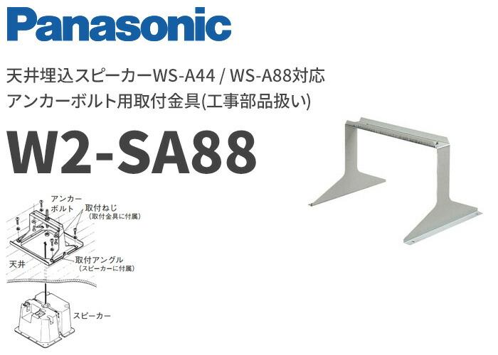 パナソニック 天井埋込スピーカー WS-A44/WS-A88用 アンカーボルト用取付金具(工事部品扱い) W2-SA88