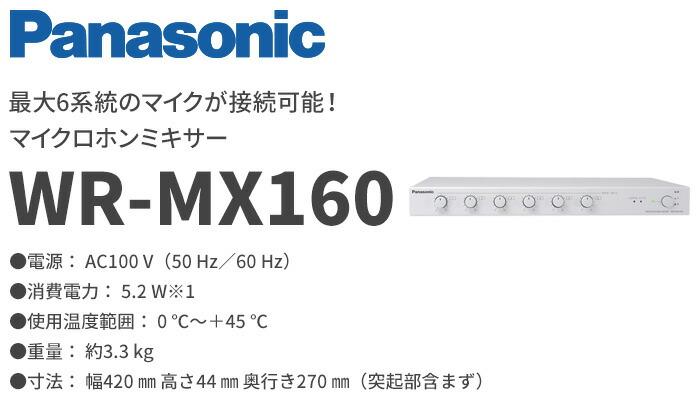 パナソニック 最大6系統のマイクが接続可能!マイクロホンミキサー WR-MX160