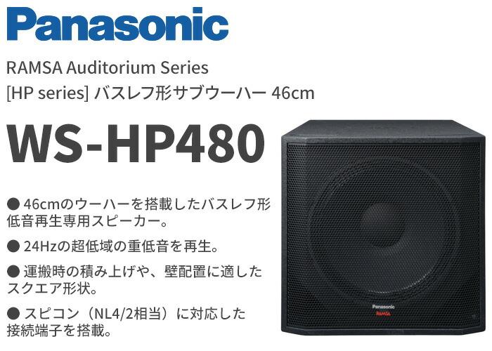 パナソニック 46cm バスレフ形サブウーハー WS-HP480