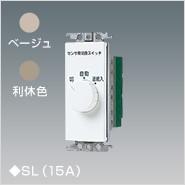 埋込熱線センサ付自動スイッチ用操作ユニット