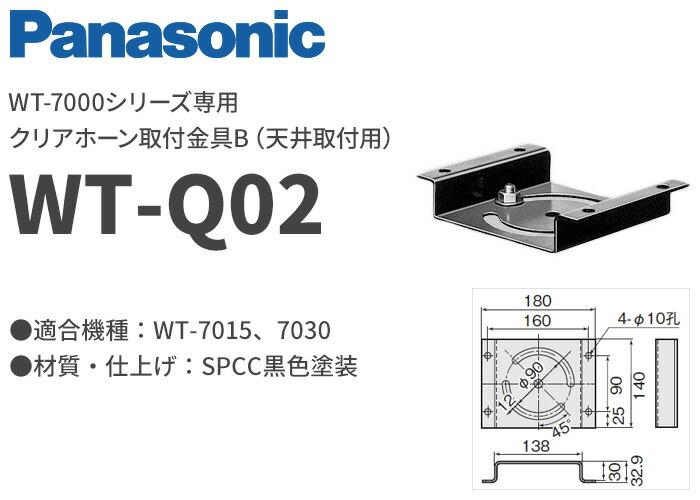 パナソニック WT-7000シリーズ専用 クリアホーン天井取付用金具 WT-Q02