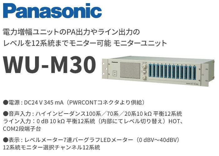 パナソニック 業務放送・非常放送設備用モニターユニット WU-M30