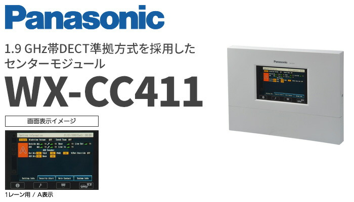 パナソニック ワイヤレスコミュニケーションシステム