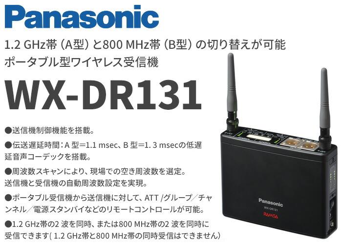 パナソニック 1.2 GHz帯(A型)/800 MHz帯(B型)の切り替可能! ポータブル型ワイヤレス受信機 WX-DR131