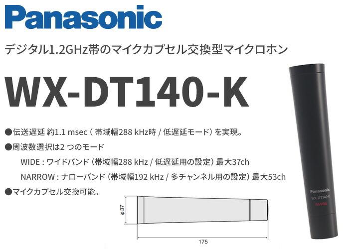 パナソニック デジタル1.2GHz帯のマイクカプセル交換型マイクロホン WX-DT140-K