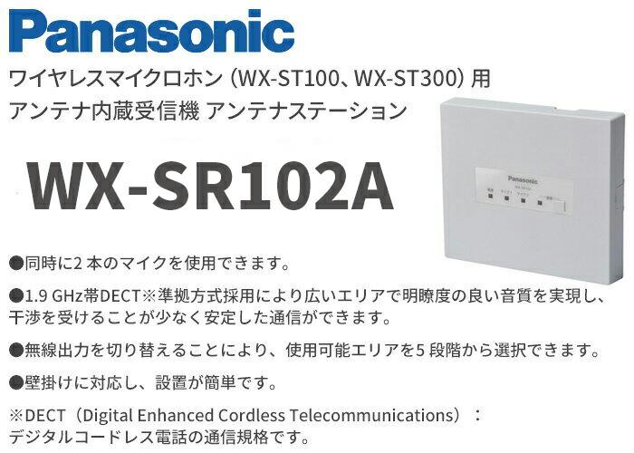 パナソニック ワイヤレスマイクロホン WX-ST100/WX-ST300用充電池パック WX-SR102