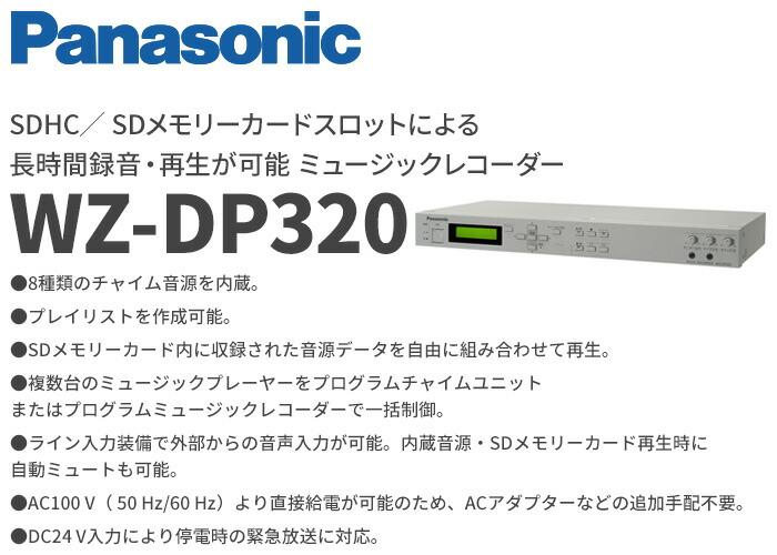 パナソニック SDHC/SDメモリーカードスロットによる長時間録音・再生が可能 ミュージックレコーダー WZ-DP320
