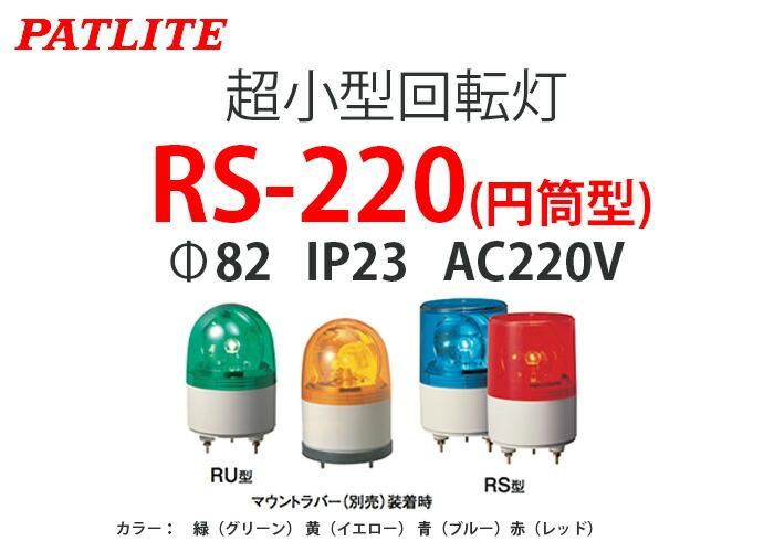 パトライト 超小型 RS-220
