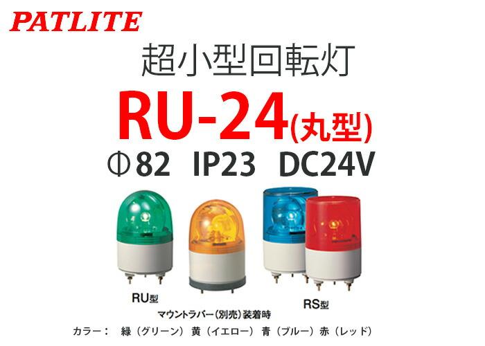 パトライト 超小型 RU-24