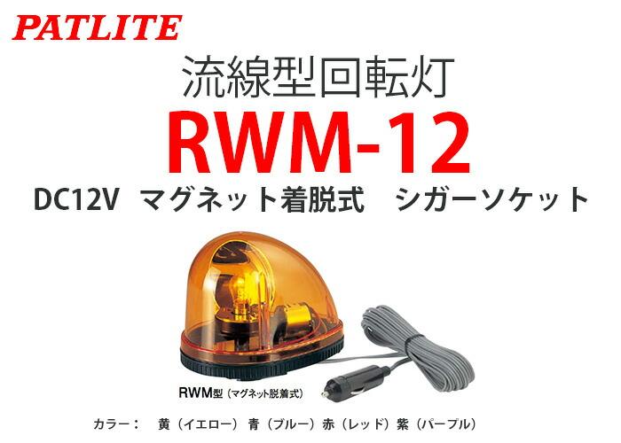 パトライト 流線型回転灯 RWM-12