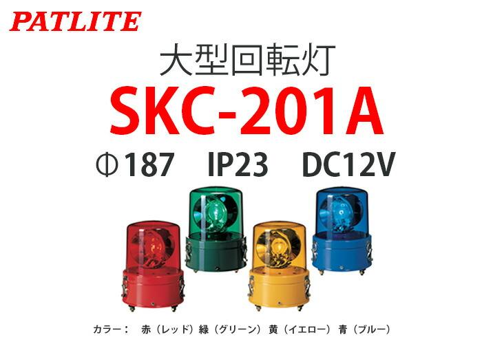 パトライト 大型回転灯 SKC-201A