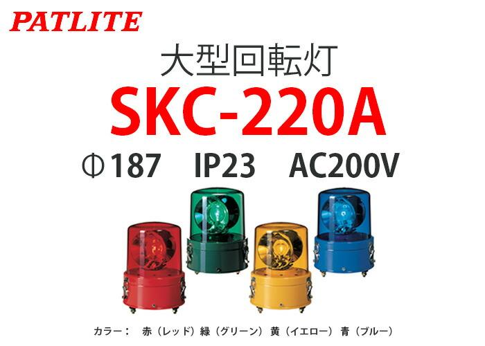パトライト 大型回転灯 SKC-220A