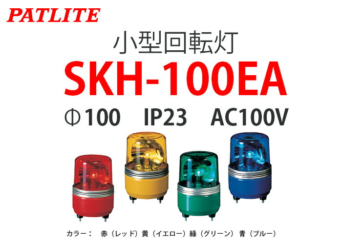 パトライト 小型回転灯 SKH-100EA