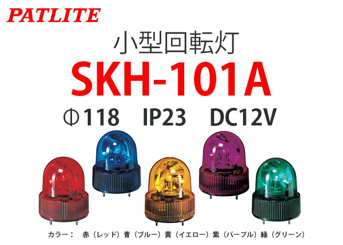 パトライト 小型回転灯 SKH-101A