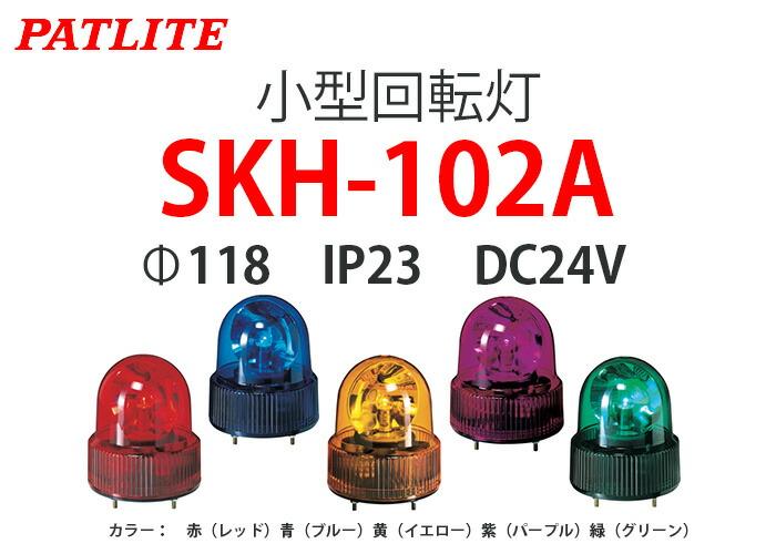 パトライト 小型回転灯 SKH-102A