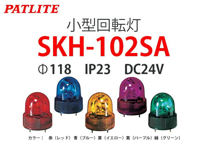 パトライト 船舶用回転灯 SKH-102SA