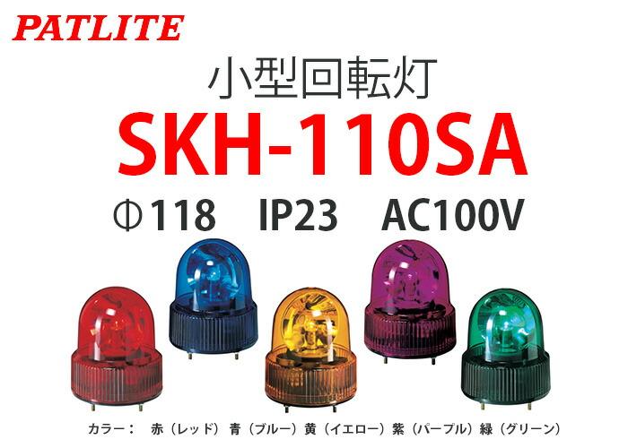 パトライト 船舶用回転灯 SKH-110SA