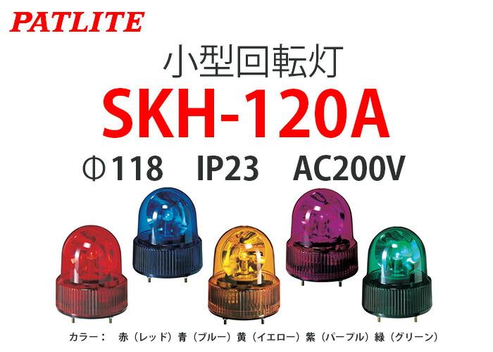 パトライト 小型回転灯 SKH-120A