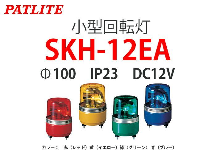 パトライト 小型回転灯 SKH-12EA