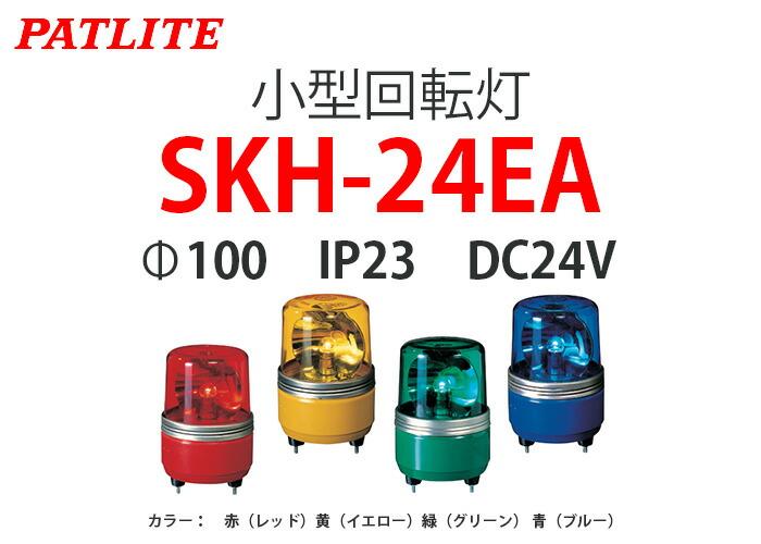 パトライト 小型回転灯 SKH-24EA
