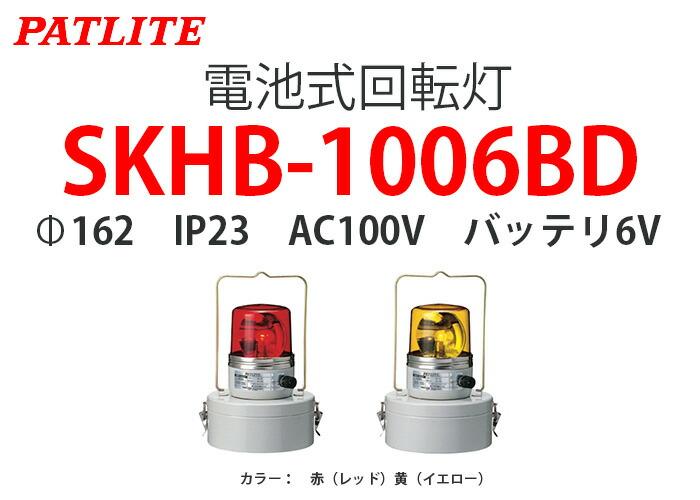 パトライト 電池式回転灯 SKHB-1006BD