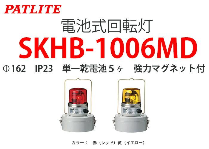 パトライト 電池式回転灯 SKHB-1006MD