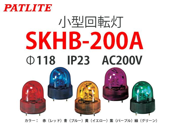 パトライト 小型回転灯 SKHB-200A