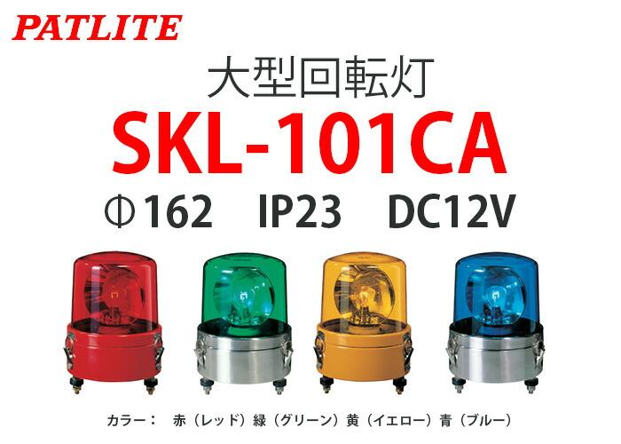 パトライト 大型回転灯 SKL-101CA