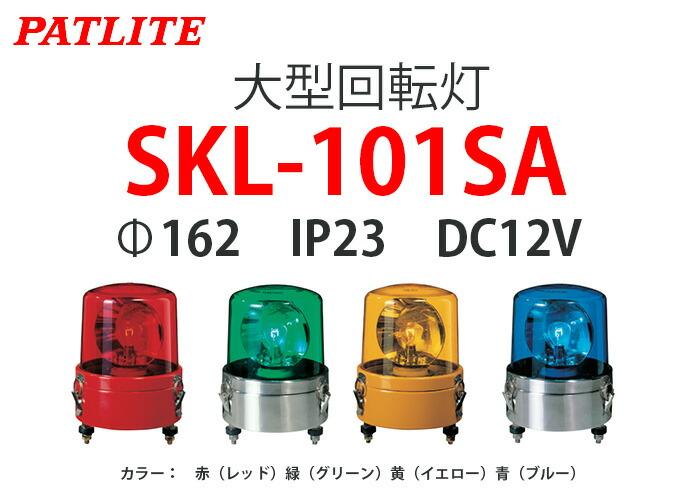パトライト 大型回転灯 SKL-101SA