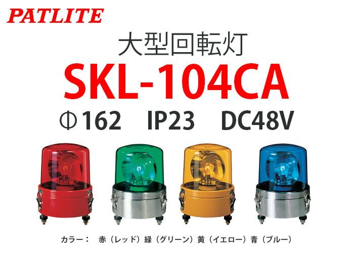 パトライト 大型回転灯 SKL-104CA