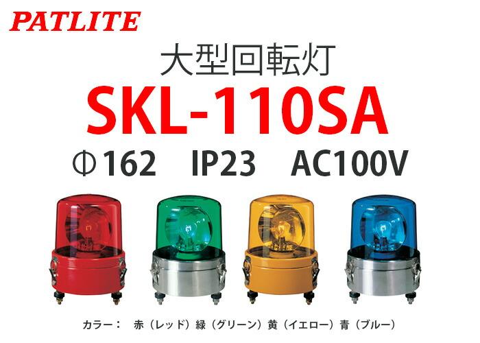 パトライト 大型回転灯 SKL-110SA