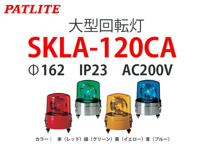 パトライト 大型回転灯 SKL-120CA