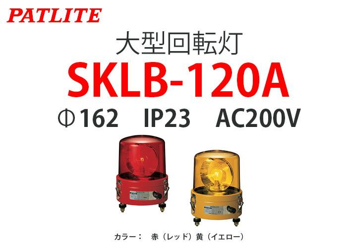 パトライト 大型回転灯 SKLB-120A