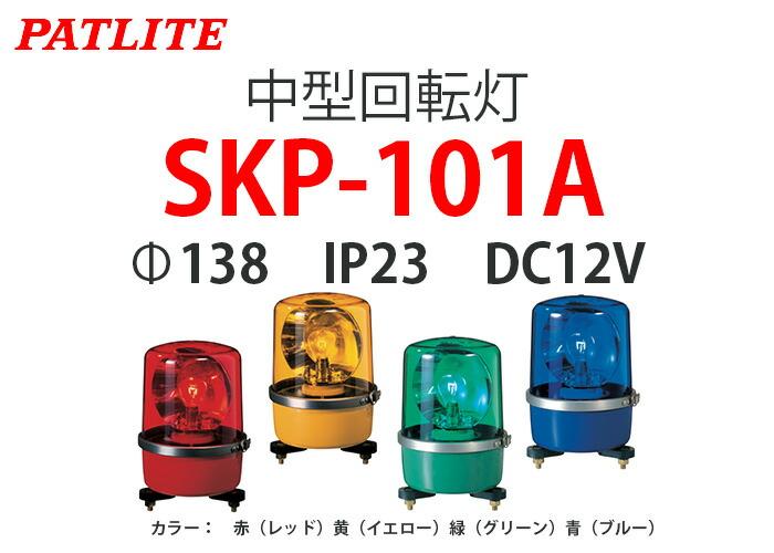 パトライト 中型回転灯 SKP-101A