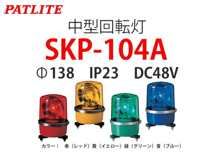 パトライト 中型回転灯 SKP-104A