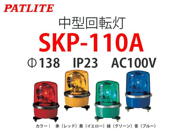 パトライト 中型回転灯 SKP-110A
