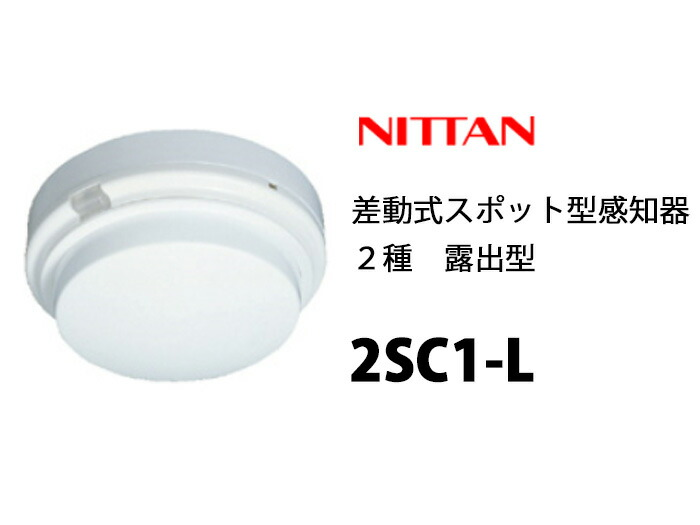 ニッタン 差動式スポット型感知器 2種 (露出型) 2SC1-L