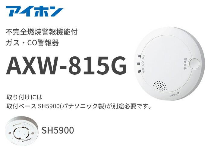 アイホン ガス・CO警報器 不完全燃焼警報機能付 AXW-815G