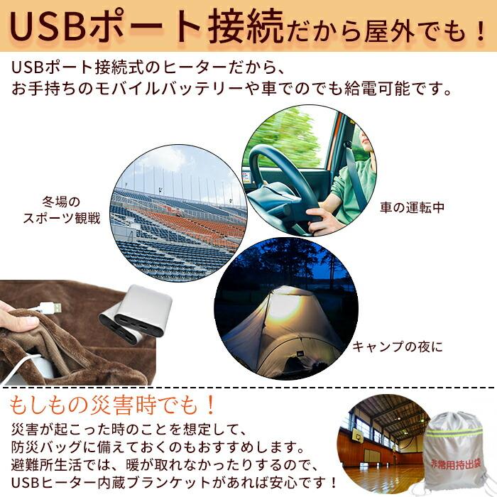ヒーター内蔵USB 給電式ブランケット 毛布 茶色【DBOU191204】 防災グッズ 災害セット 災害グッズ