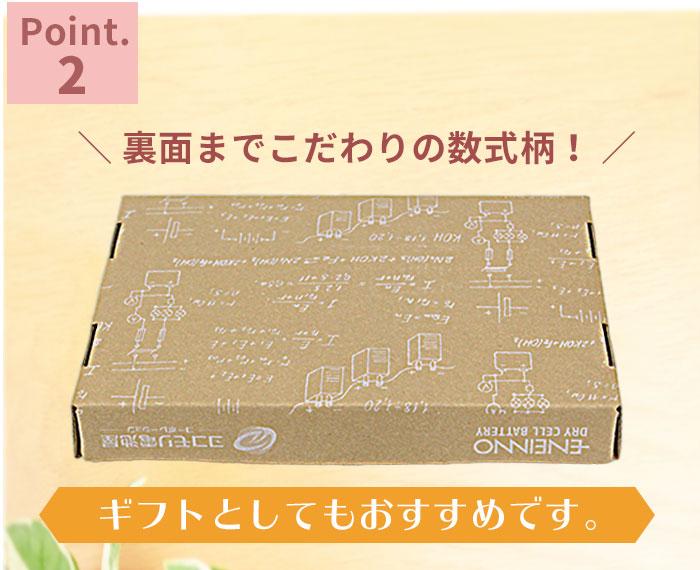 電池屋オリジナル エネイーノ乾電池セットA (アルカリ単3乾電池×16本、マンガン単4乾電池×16本、電池交換スペーサー付)