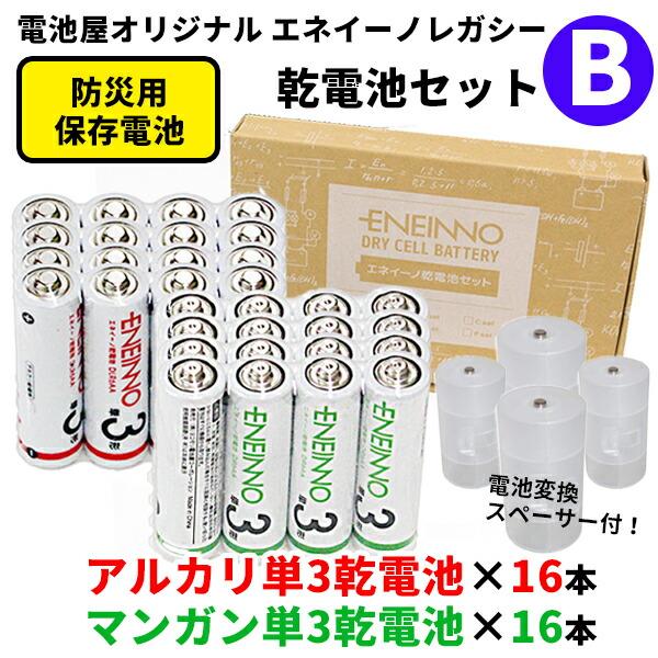 電池屋オリジナル エネイーノ乾電池セットB (アルカリ単3乾電池×16本、マンガン単3乾電池×16本、電池交換スペーサー付)