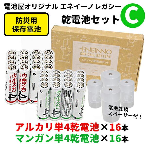 電池屋オリジナル エネイーノ乾電池セットC (アルカリ単4乾電池×16本、マンガン単4乾電池×16本、電池交換スペーサー付)